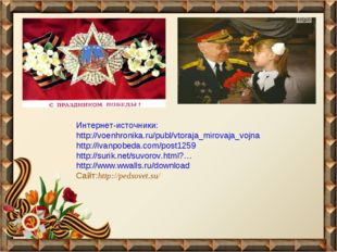 Интернет-источники: http://voenhronika.ru/publ/vtoraja_mirovaja_vojna http:/