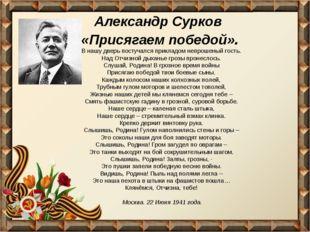 Александр Сурков «Присягаем победой». В нашу дверь постучался прикладом непро
