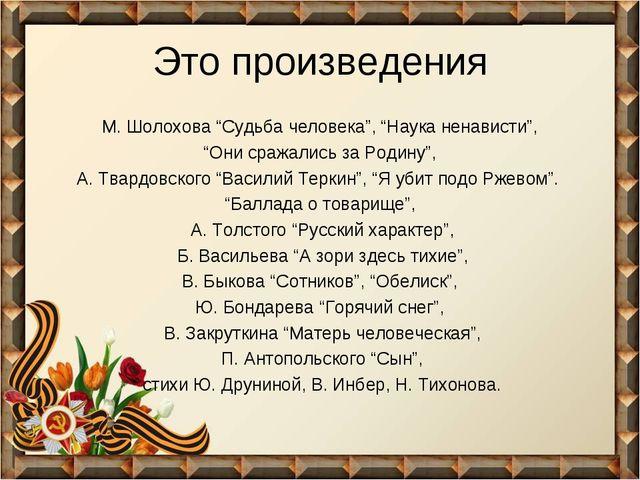 """Это произведения М. Шолохова """"Судьба человека"""", """"Наука ненависти"""", """"Они сража..."""