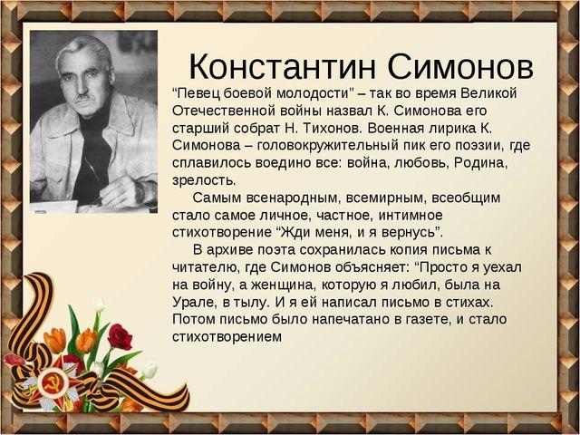 """Константин Симонов """"Певец боевой молодости"""" – так во время Великой Отечествен..."""