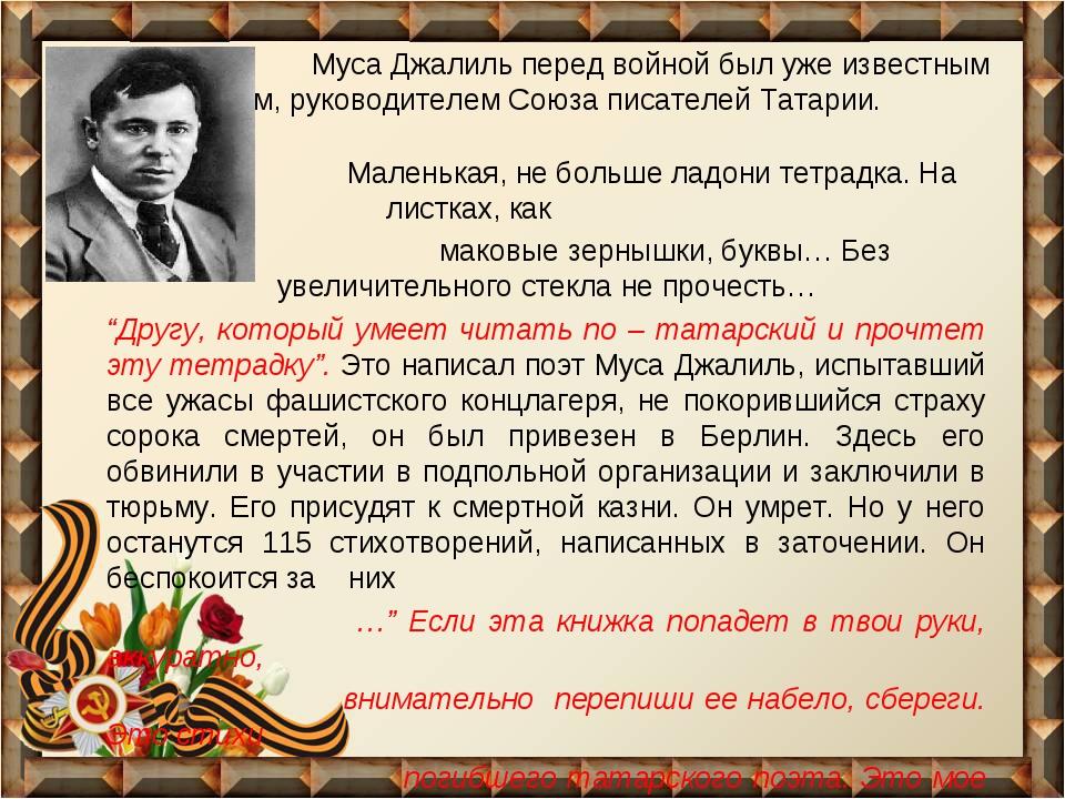 Муса Джалиль перед войной был уже известным поэтом, руководителем Союза писа...