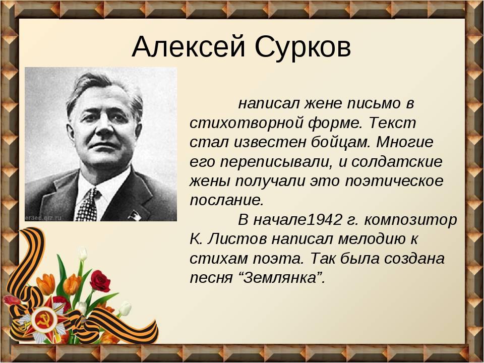 Алексей Сурков написал жене письмо в стихотворной форме. Текст стал известен...