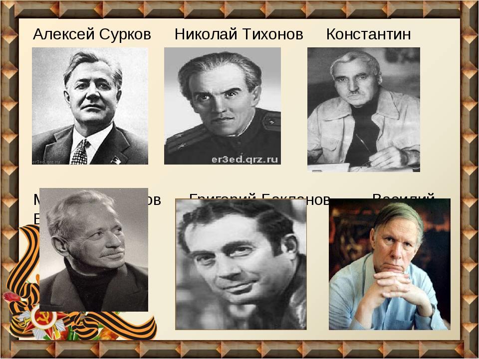 Алексей Сурков Николай Тихонов Константин Симонов Михаил Шолохов Григорий Бак...