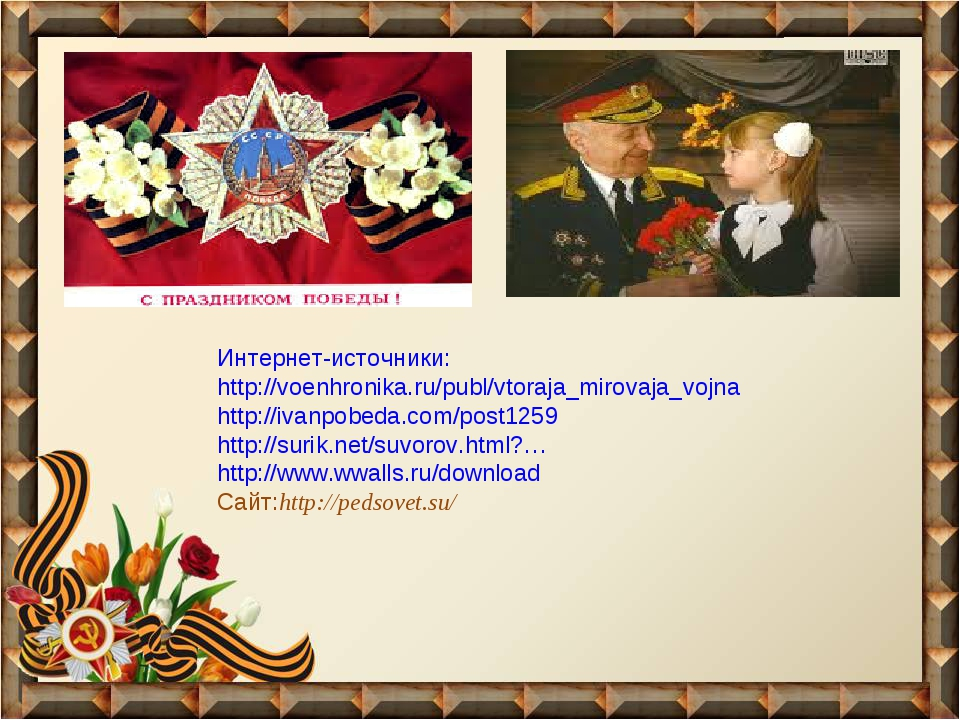 Интернет-источники: http://voenhronika.ru/publ/vtoraja_mirovaja_vojna http:/...