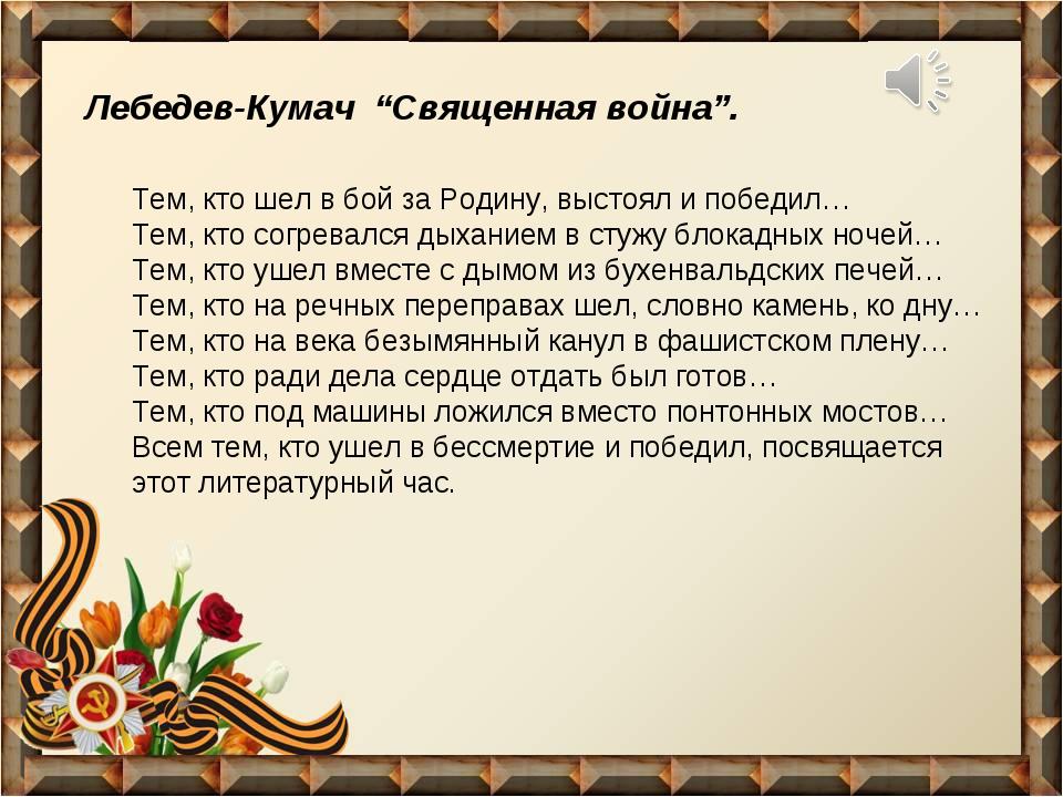 """Лебедев-Кумач """"Священная война"""". Тем, кто шел в бой за Родину, выстоял и побе..."""