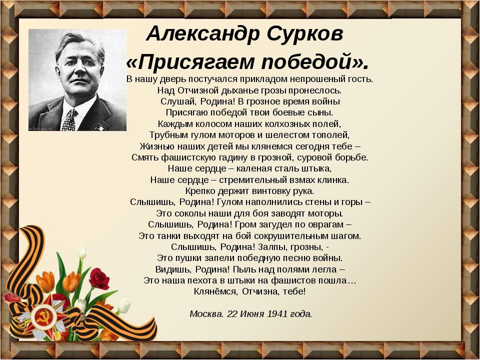 Александр Сурков «Присягаем победой». В нашу дверь постучался прикладом непро...