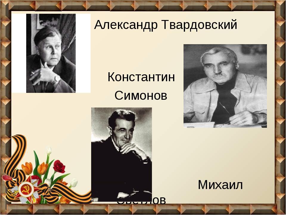 Александр Твардовский Константин Симонов Михаил Светлов