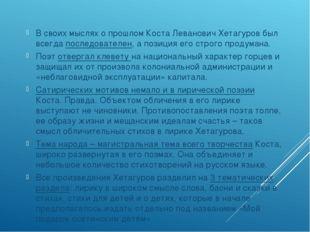 В своих мыслях о прошлом Коста Леванович Хетагуров был всегда последователен,
