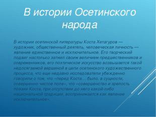 В истории Осетинского народа В истории осетинской литературы Коста Хетагуров