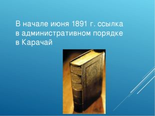 В начале июня 1891 г. ссылка в административном порядке в Карачай