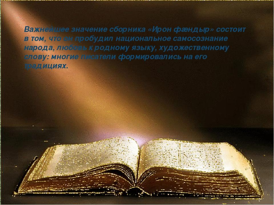 Важнейшее значение сборника «Ирон фæндыр» состоит в том, что он пробудил наци...