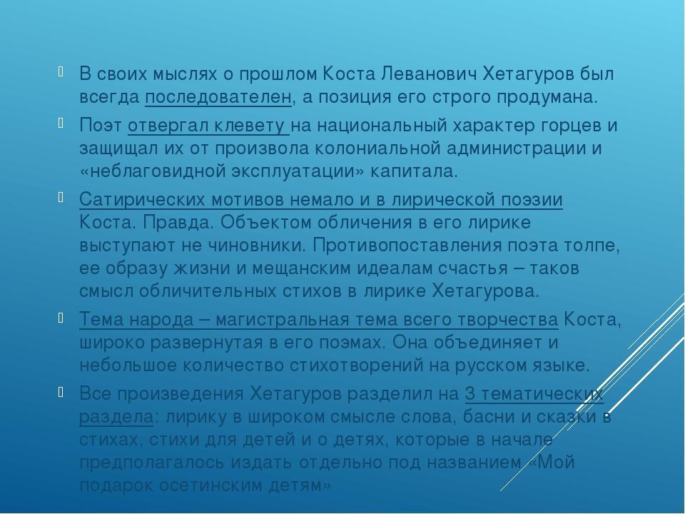 В своих мыслях о прошлом Коста Леванович Хетагуров был всегда последователен,...