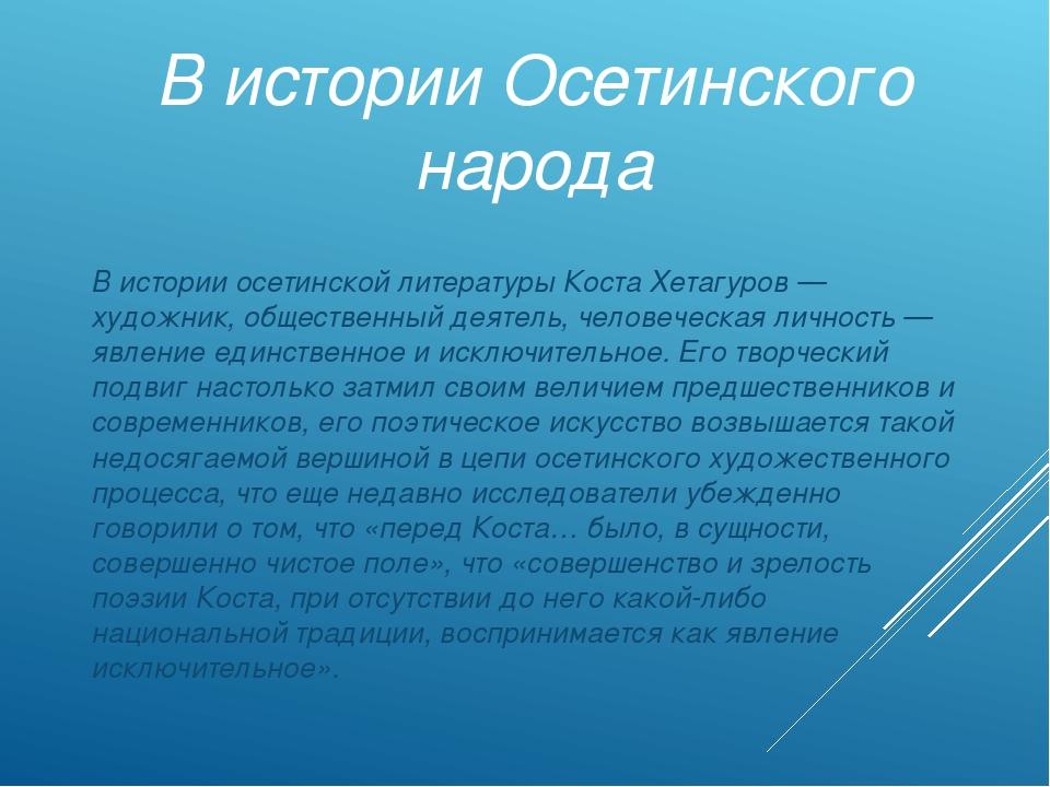 В истории Осетинского народа В истории осетинской литературы Коста Хетагуров...