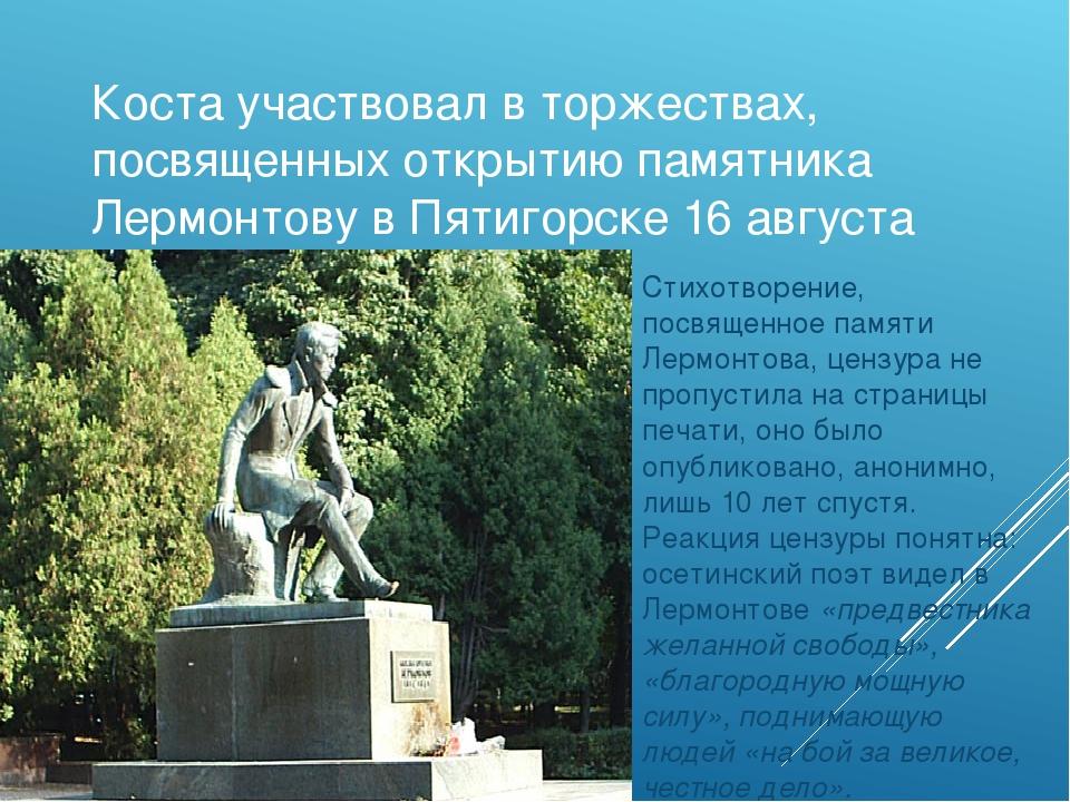 Коста участвовал в торжествах, посвященных открытию памятника Лермонтову в Пя...