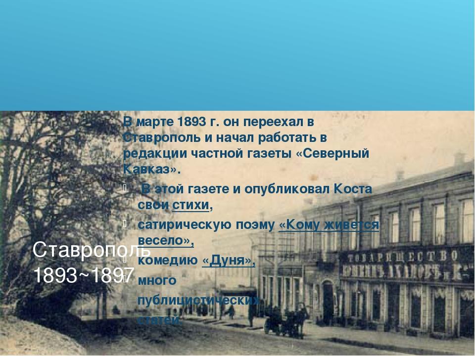 Ставрополь 1893~1897 В марте 1893 г. он переехал в Ставрополь и начал работат...
