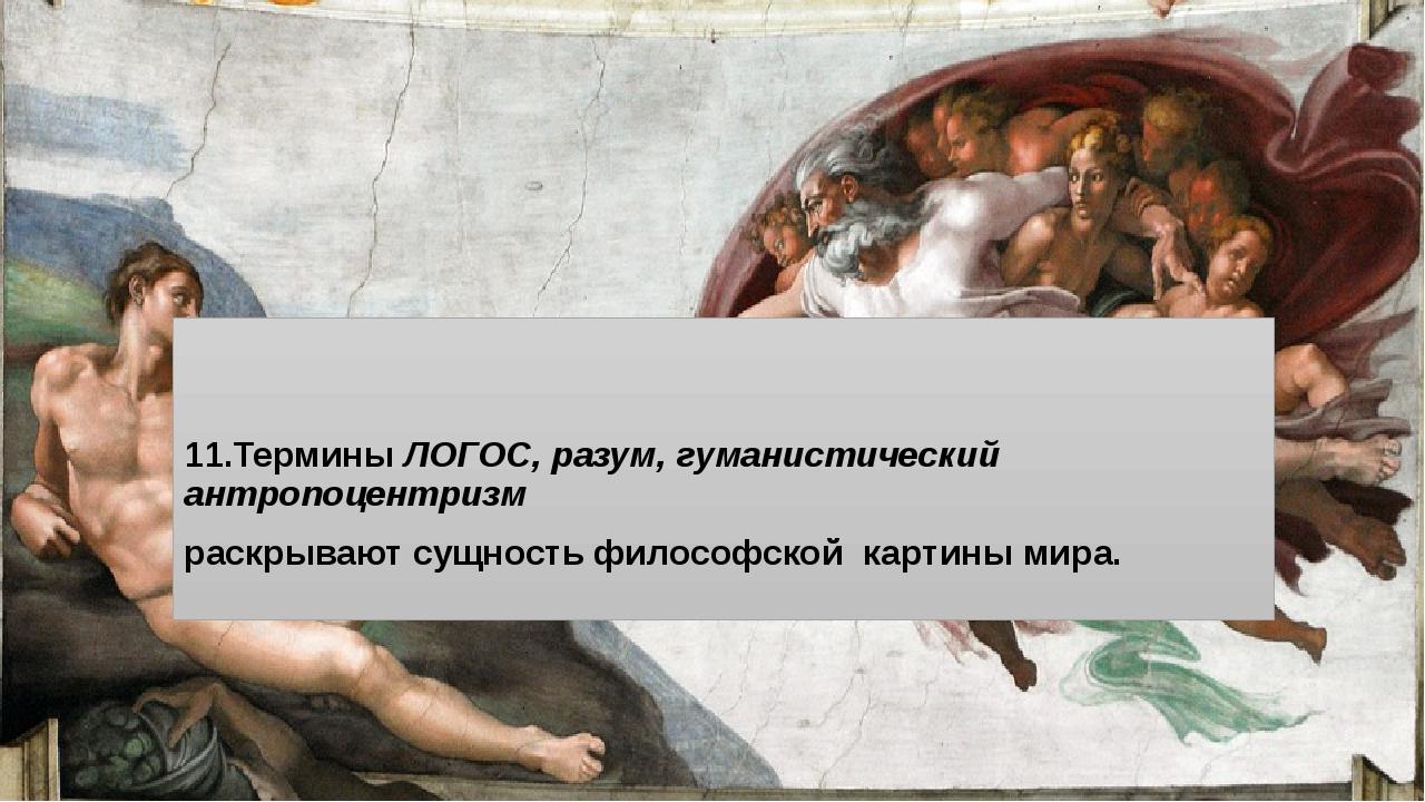 11.Термины ЛОГОС, разум, гуманистический антропоцентризм раскрывают сущность...