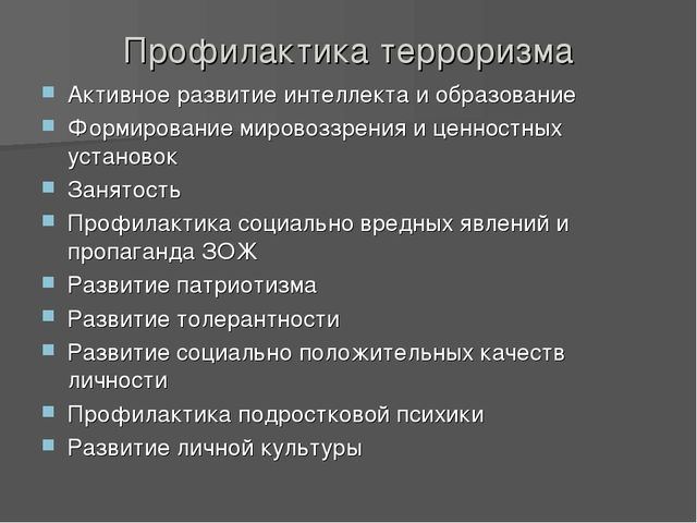 Профилактика терроризма Активное развитие интеллекта и образование Формирован...