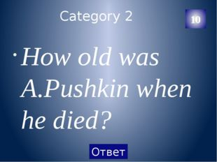 """Category 3 Name the author of the book """"The Old Man and the Sea"""". 30 Категори"""