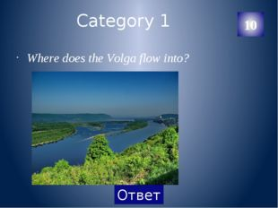 Category 1 The country which is a continent at the same time. 20 Категория Ва