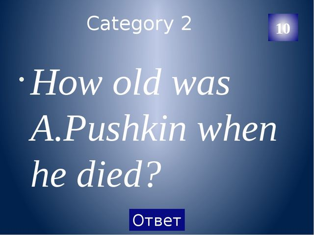 """Category 3 Name the author of the book """"The Old Man and the Sea"""". 30 Категори..."""