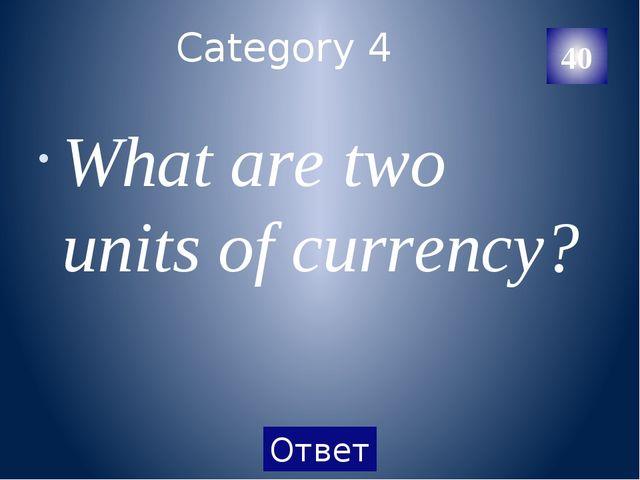 Category 5 Alfred Nobel had not been born yet. 50 Категория Ваш ответ