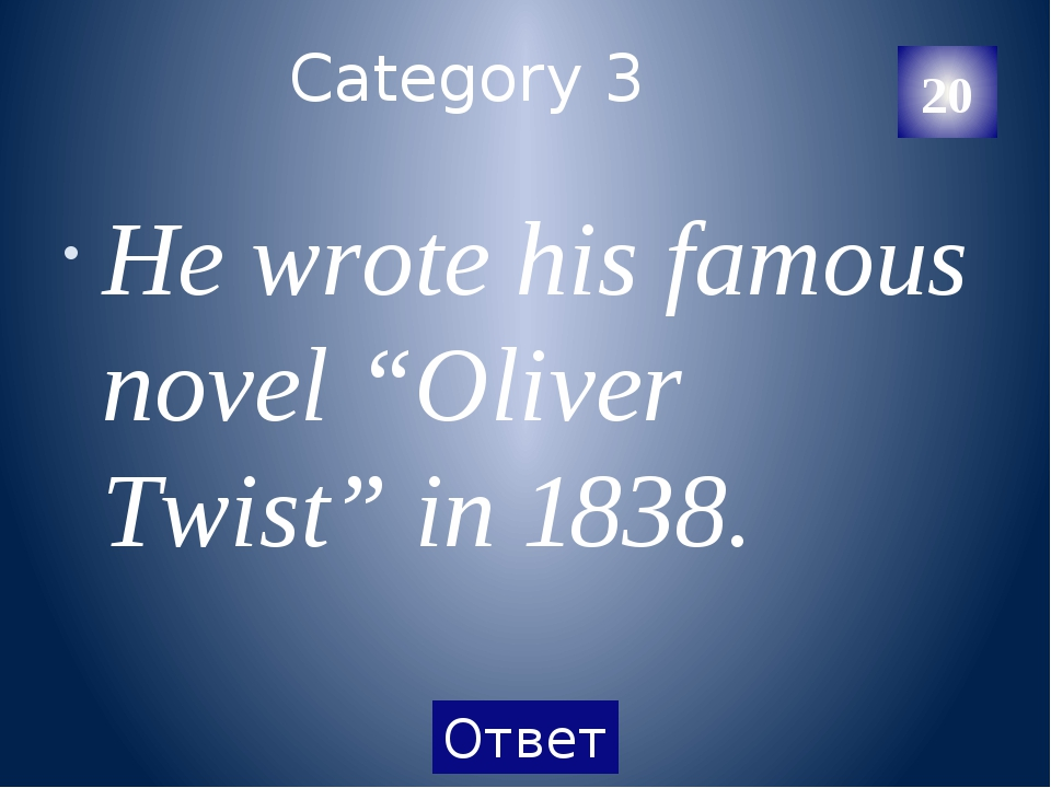 Category 3 Ch. Dickens 20 Категория Ваш ответ
