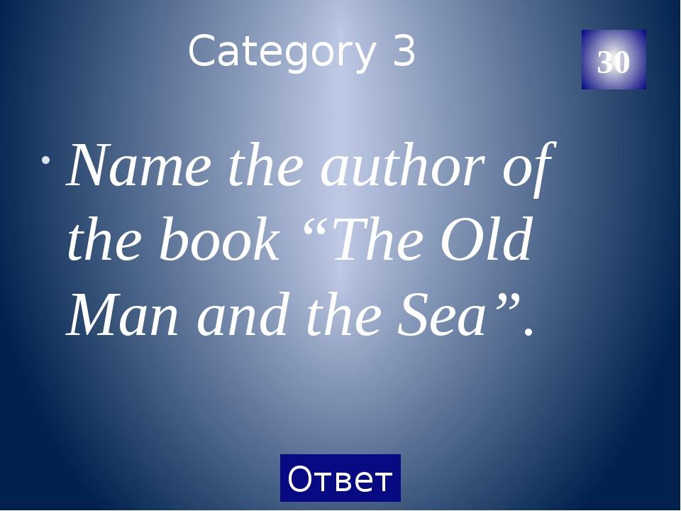 Category 3 Mark Twain 40 Категория Ваш ответ