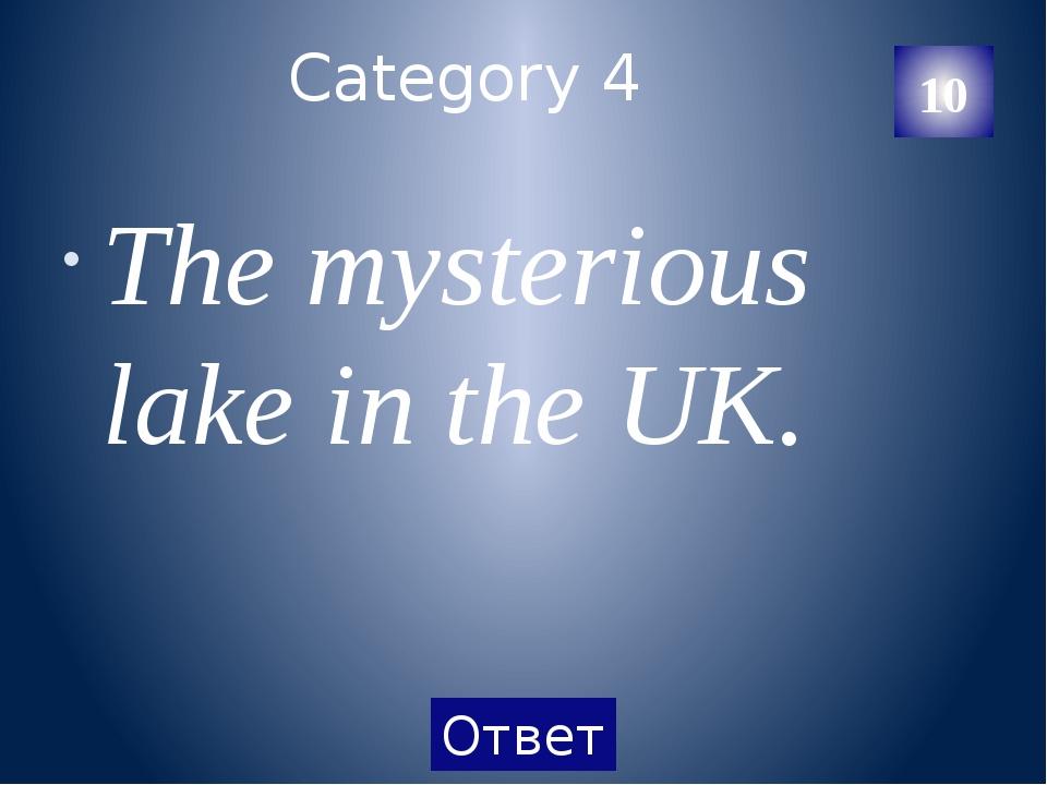 Category 4 The House of Commons 50 Категория Ваш ответ