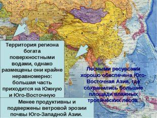 Территория региона богата поверхностными водами, однако размещены они крайне