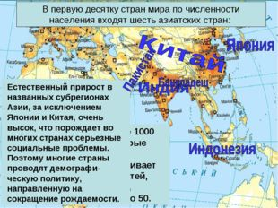 в регионе проживает более 1000 наций и народностей, которые говорят на 600 яз