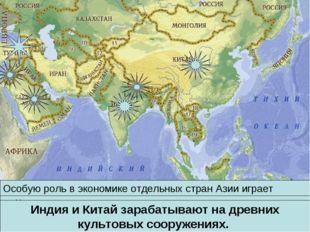 Особую роль в экономике отдельных стран Азии играет международный туризм. Так