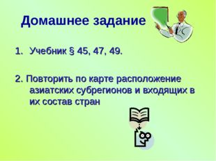 Домашнее задание Учебник § 45, 47, 49. 2. Повторить по карте расположение ази