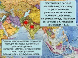 Границы многих азиатских государств проходят по хорошо выраженным природным р
