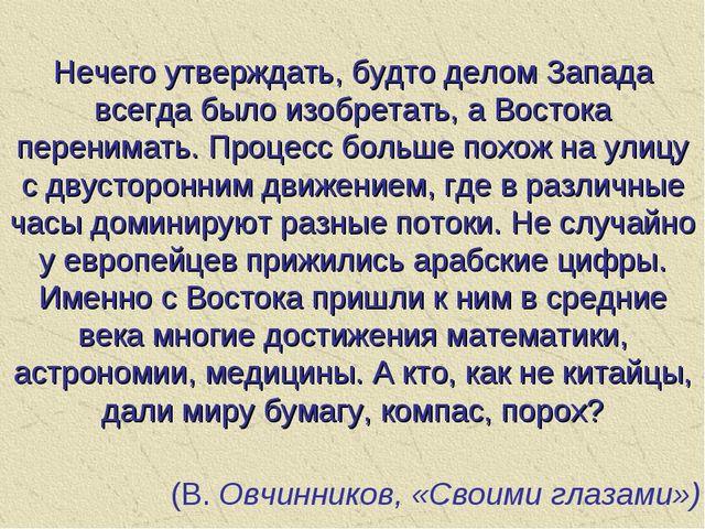 Нечего утверждать, будто делом Запада всегда было изобретать, а Востока перен...