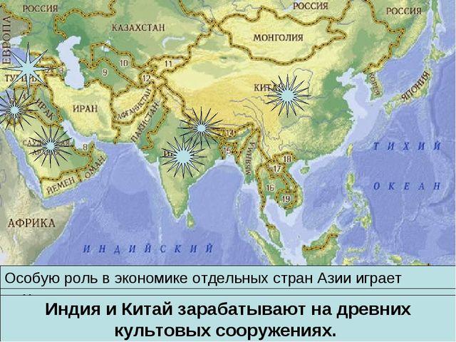 Особую роль в экономике отдельных стран Азии играет международный туризм. Так...