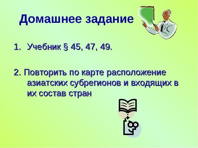 Домашнее задание Учебник § 45, 47, 49. 2. Повторить по карте расположение ази...