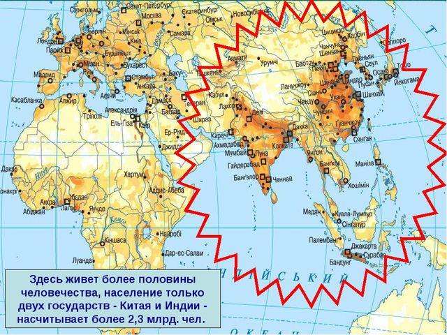 Здесь живет более половины человечества, население только двух государств - К...