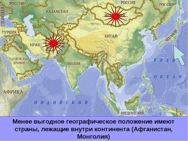 Большинство стран Азии имеет выход к морям Тихого, Индийского и Атлантическог...