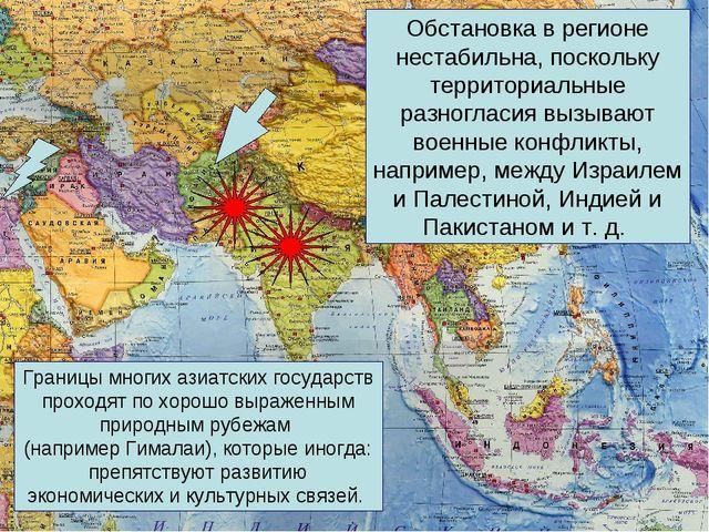 Границы многих азиатских государств проходят по хорошо выраженным природным р...