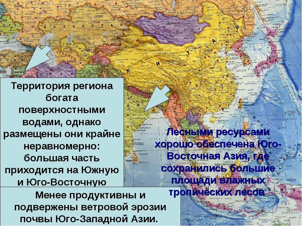 Территория региона богата поверхностными водами, однако размещены они крайне...