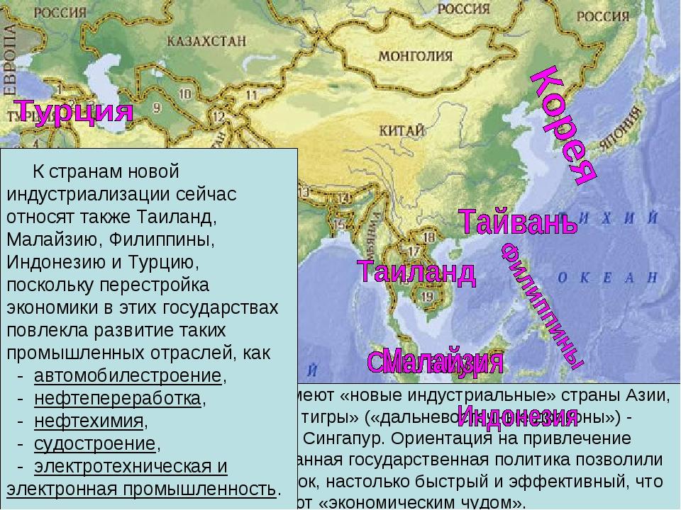 Большой вес на мировой арене имеют «новые индустриальные» страны Азии, в перв...