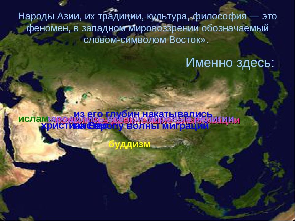 Народы Азии, их традиции, культура, философия — это феномен, в западном миров...
