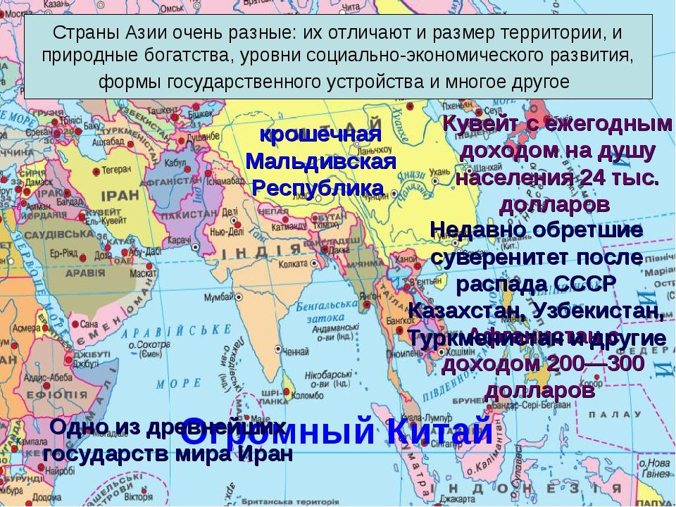 Страны Азии очень разные: их отличают и размер территории, и природные богатс...