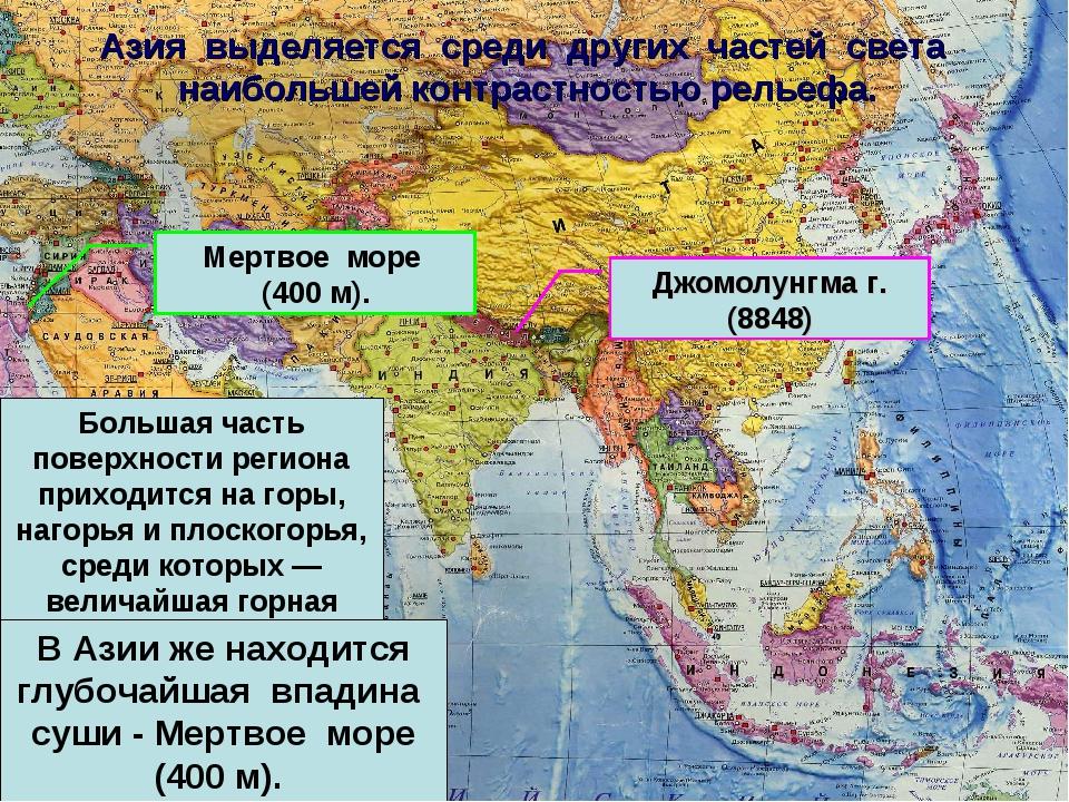 Азия выделяется среди других частей света наибольшей контрастностью рельефа....