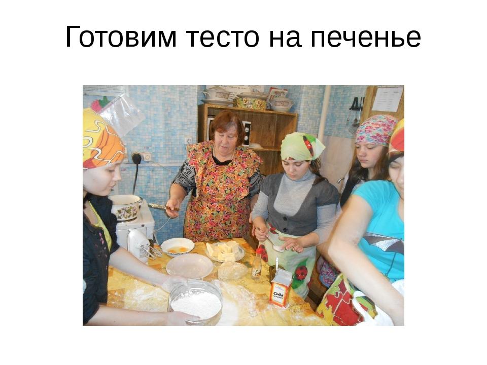 Готовим тесто на печенье