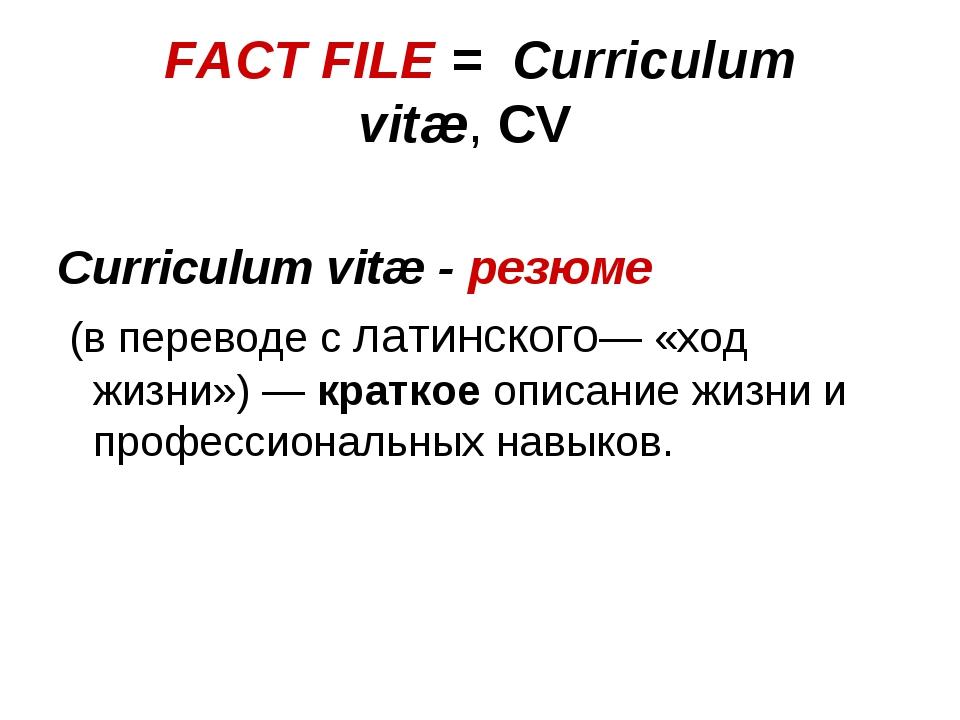 FACT FILE = Сurriculum vitæ,CV Сurriculum vitæ - резюме (в переводе слати...