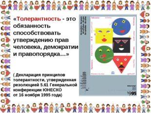 «Толерантность - это обязанность способствовать утверждению прав человека, де