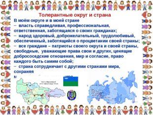 Толерантные округ и страна В моём округе и в моей стране власть справедливая,