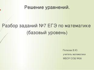 Решение уравнений. Разбор заданий №7 ЕГЭ по математике (базовый уровень) Попк