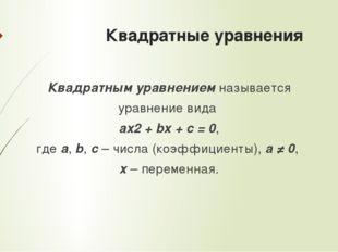 Квадратные уравнения Квадратным уравнением называется уравнение вида ах2 + bx